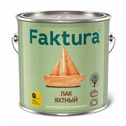 Лак яхтный Faktura, 2,7 л