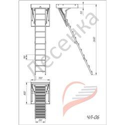 Деревянная чердачная лестница ЧЛ-06
